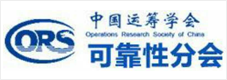 Reliability Committee of Operations Research Society of China